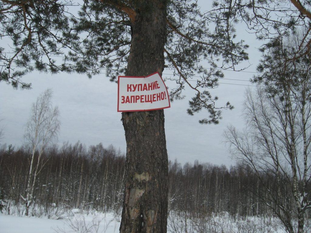 Запрещается пересекать и посещать закрытые и опасные для передвижения участки.