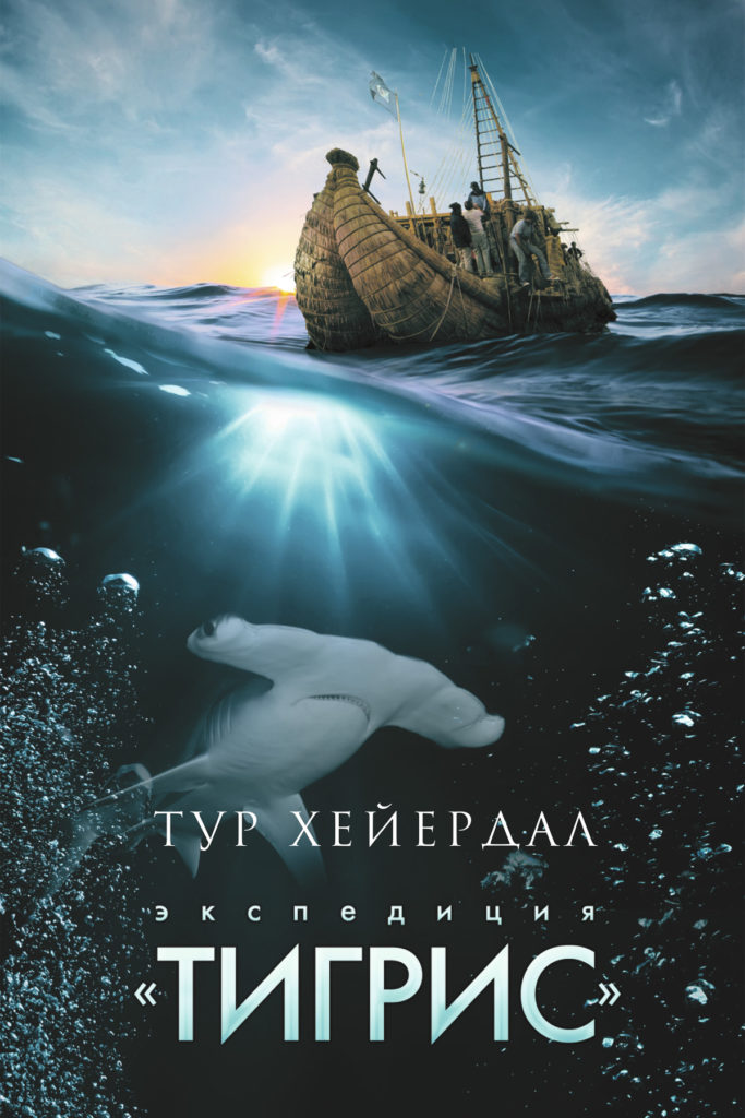 книга Тур Хейердала.
