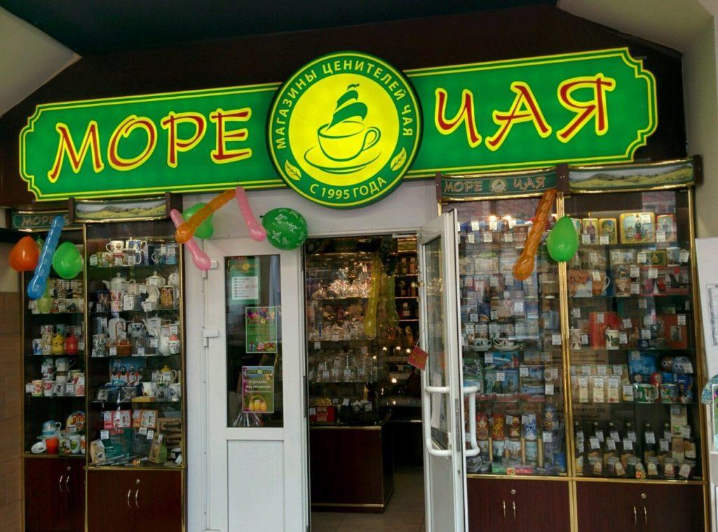 Настольник моментально откликнулся: «МОРЕ ЧАЯ — магазин чая и кофе…»